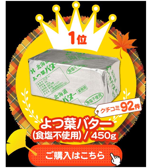 1位:よつ葉バター(食塩不使用) / 450g