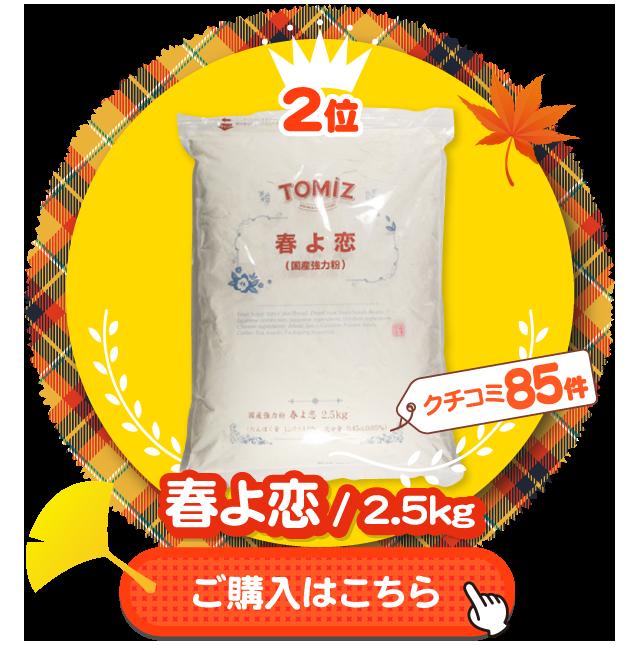 2位:春よ恋 / 2.5kg