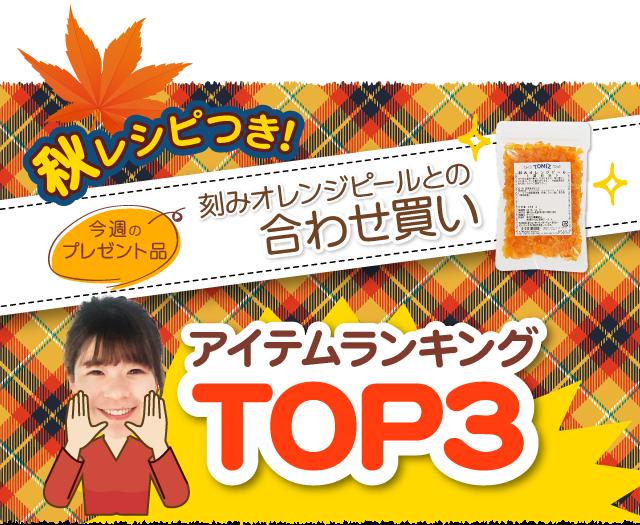 刻みオレンジピールとの合わせ買いアイテムランキングTOP3