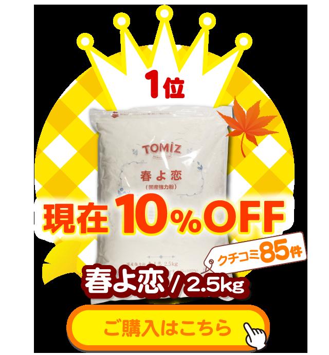 1位:春よ恋 / 2.5kg10%OFF