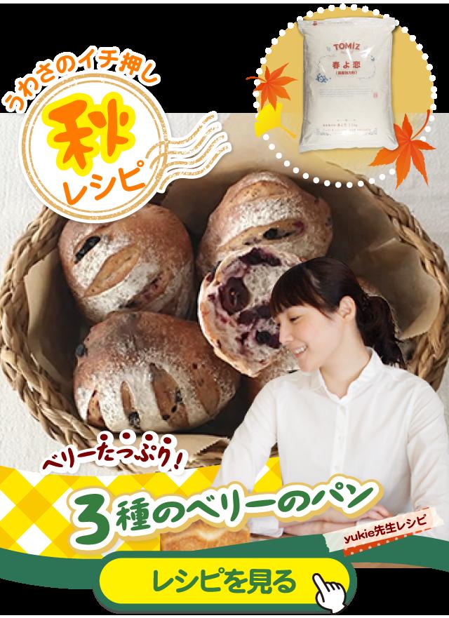 1位レシピ:3種のベリーのパン