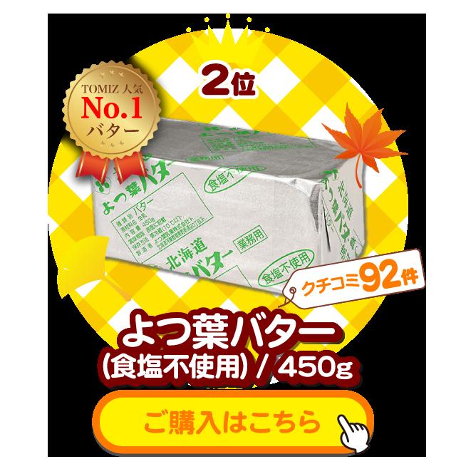 2位:よつ葉バター(食塩不使用) / 450g