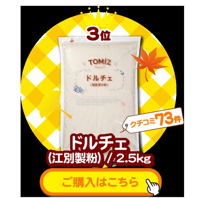 3位:ドルチェ(江別製粉) / 2.5kg