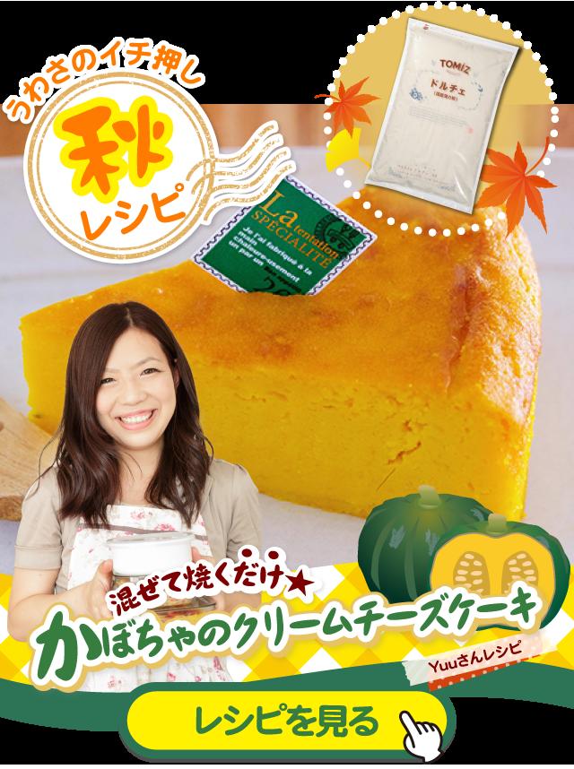 3位レシピ:かぼちゃのクリームチーズケーキ
