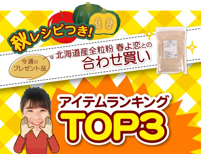 北海道産全粒粉 春よ恋との合わせ買いアイテムランキングTOP3