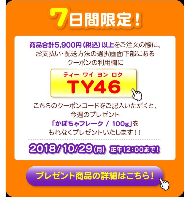プレゼントのクーポンコードはMY46(エム ワイ ヨン ロク)