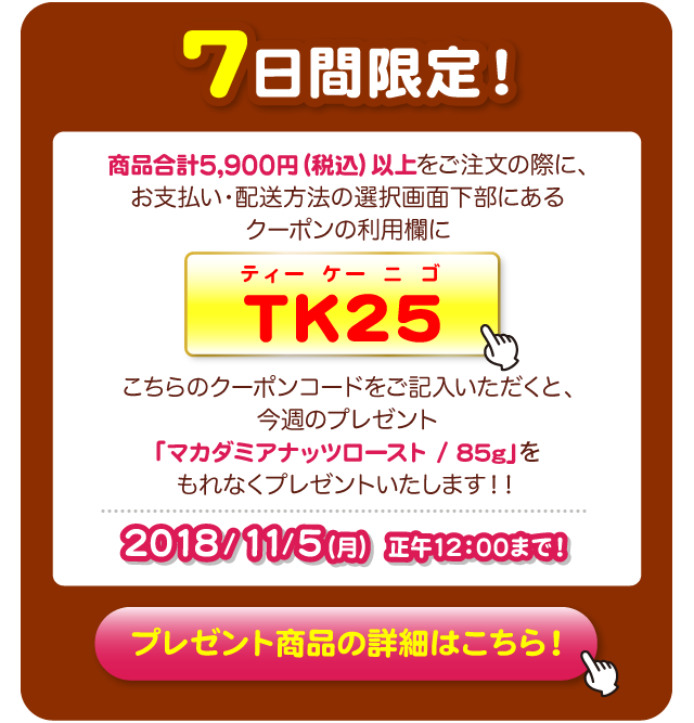 プレゼントのクーポンコードはMK25(エム ケー ニ ゴ)