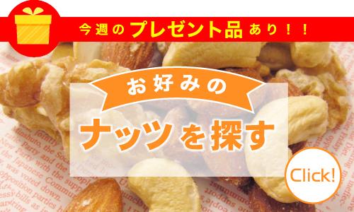 お好みのナッツを探す