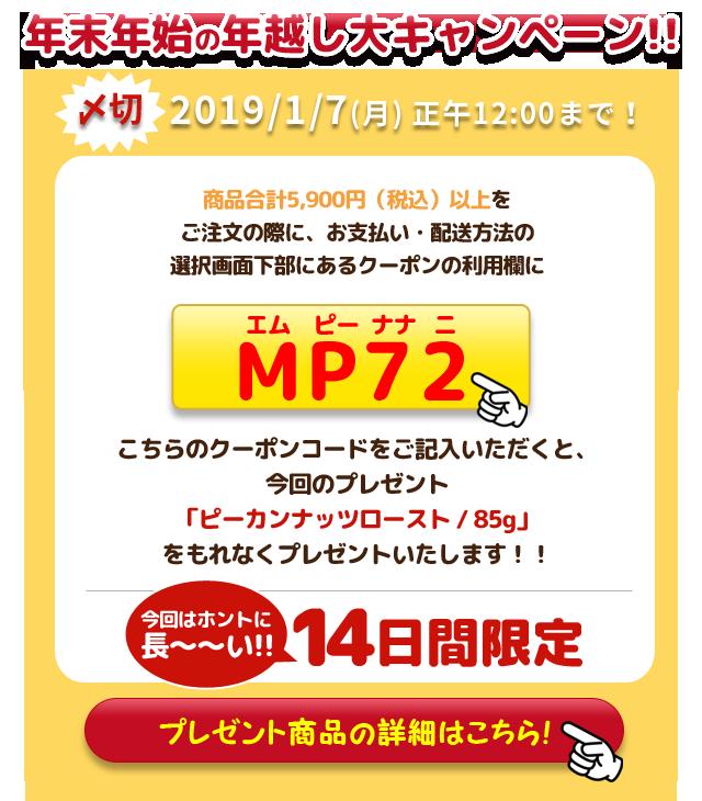 プレゼントのクーポンコードはMP72(エム ピー ナナ ニ)