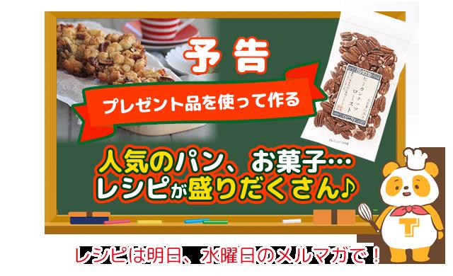 予告:今週水曜日はプレゼント品を使って作るレシピが登場!