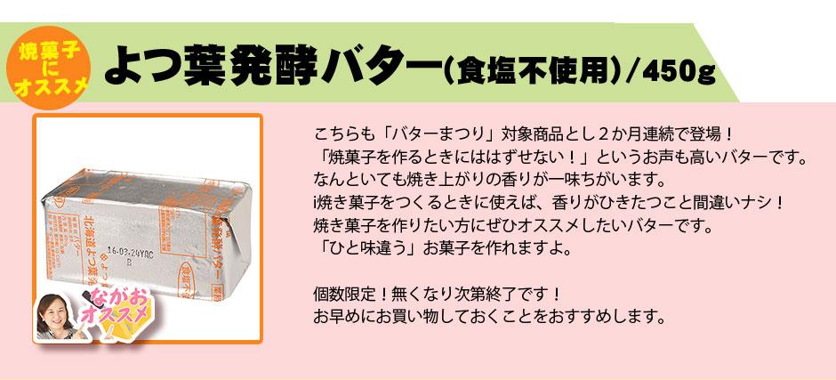 よつ葉食塩不使用単品