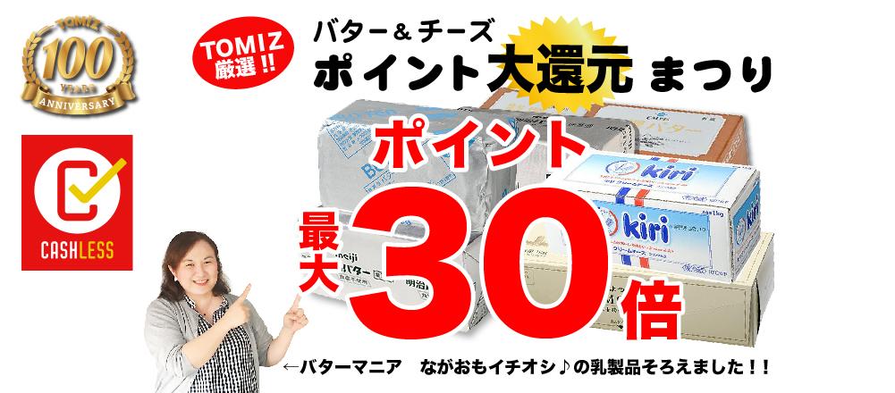 バター&チーズ ポイント大還元まつり ポイント最大30倍!!