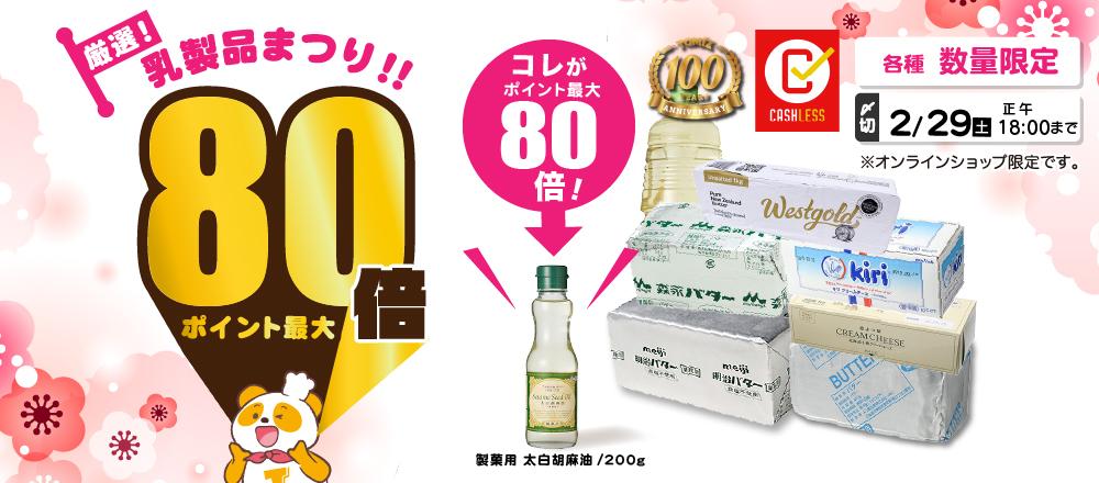 バター&チーズ ポイント大還元まつり ポイント最大80倍!!
