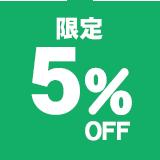 限定5%OFF