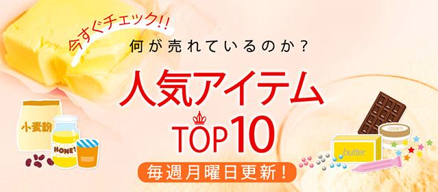 人気アイテムTOP10