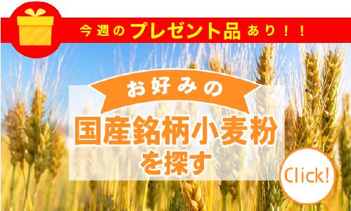 プレゼント品の国産小麦粉を探す