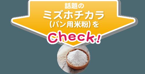 話題のミズホチカラ(パン用米粉)をチェック!
