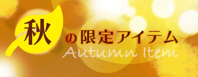 秋の限定商品を探す