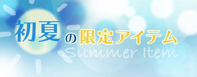 初夏の限定商品を探す