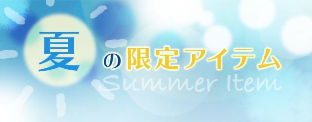 夏の限定商品を探す
