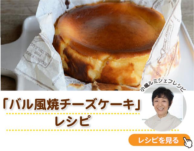 バターを使ったレシピ2
