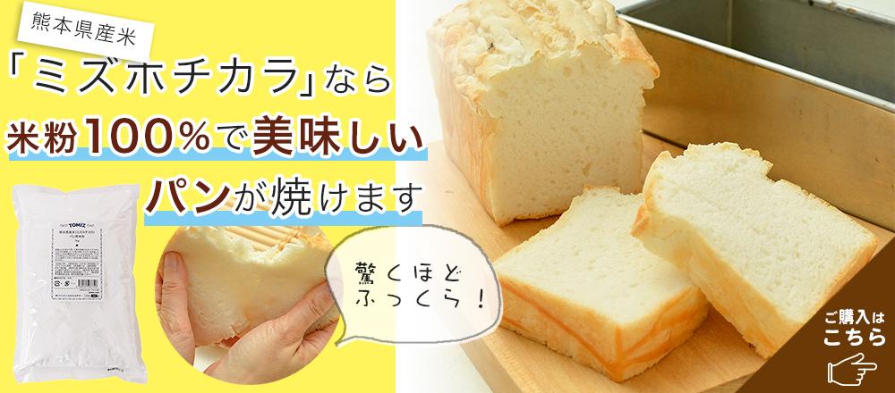 熊本県産米「ミズホチカラ」パン用