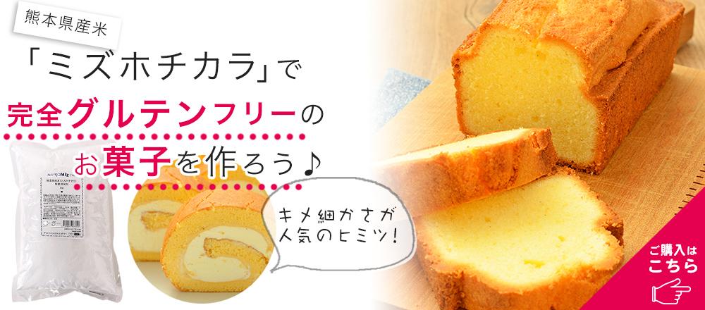 熊本県産「ミズホチカラ」お菓子用