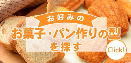 お好みの菓子・パン作りの型を探す