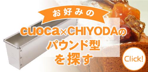 cuoca×CHIYODAパウンド型を探す