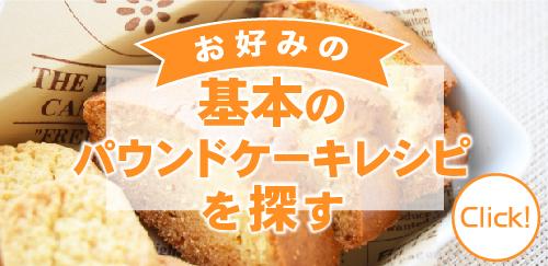 基本のパウンドケーキレシピ