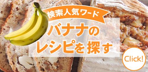 バナナのレシピ