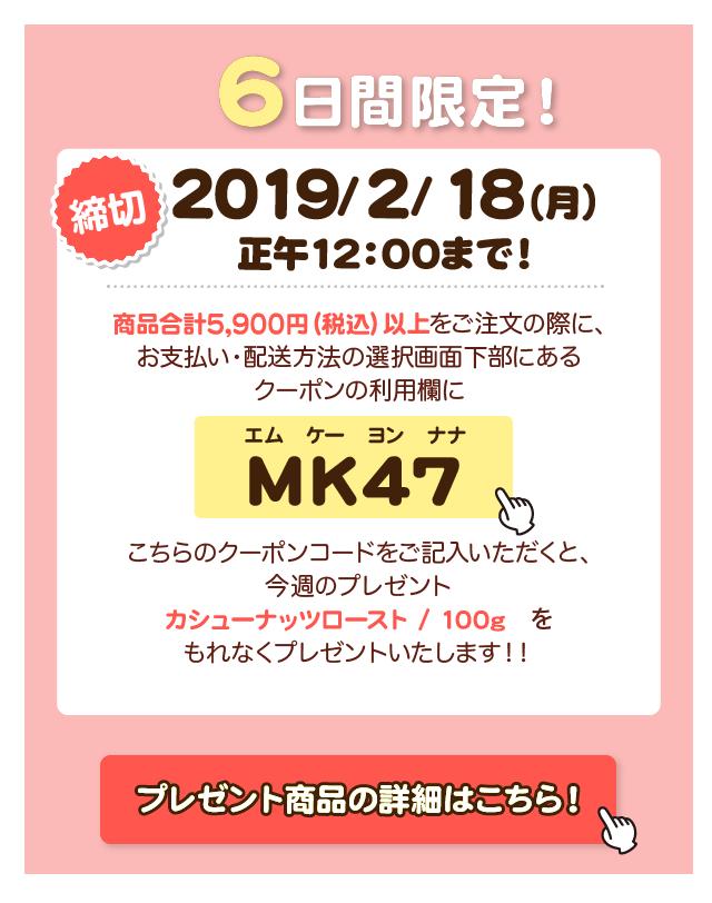 プレゼントのクーポンコードはMK47(エム ケー ヨン ナナ)