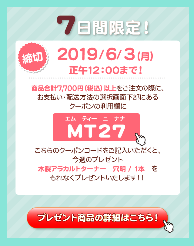 プレゼントのクーポンコードはMT27(エム ティー ニ ナナ)