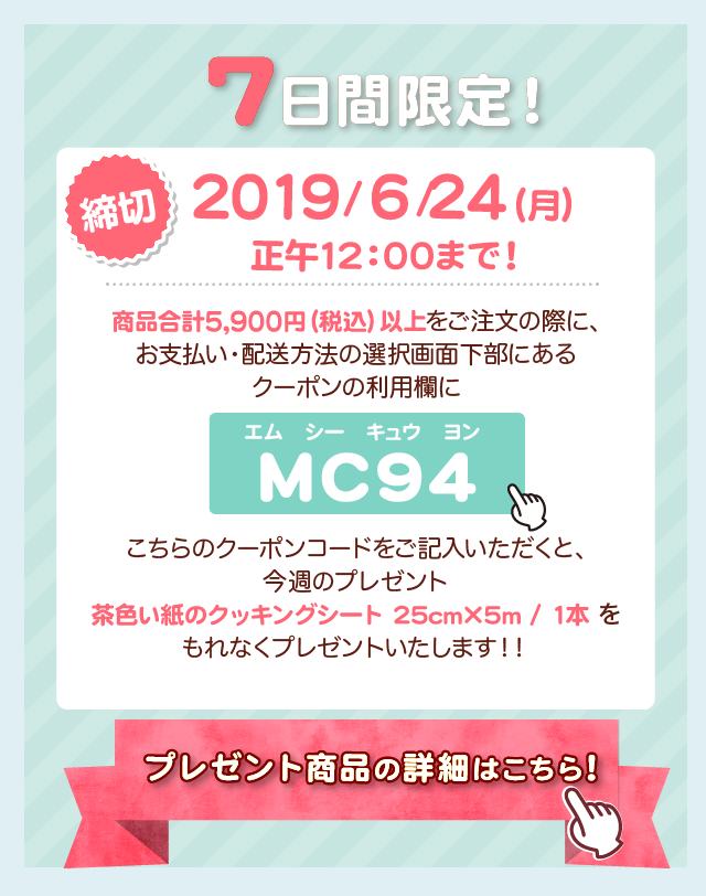プレゼントのクーポンコードはMC94(エム シー キュウ ヨン)