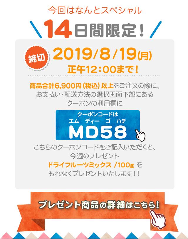 プレゼントのクーポンコードはMD58(エム ディー ゴ ハチ)