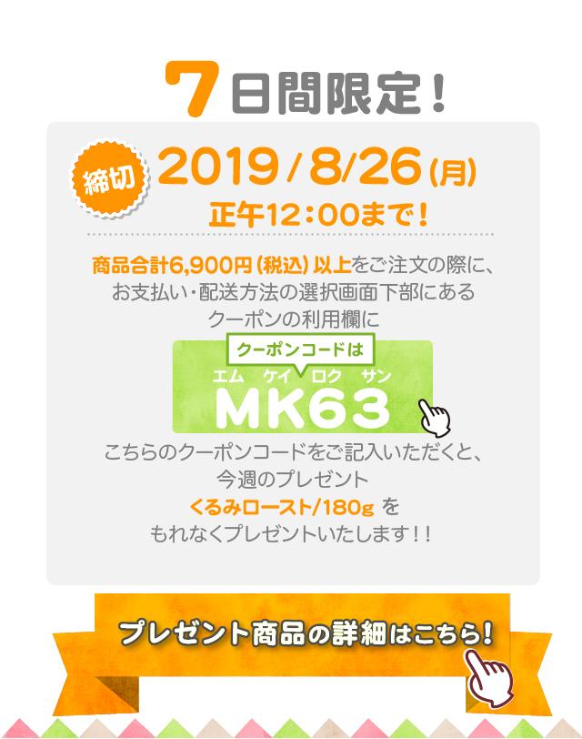 プレゼントのクーポンコードはMK63(エム ケイ ロク サン)