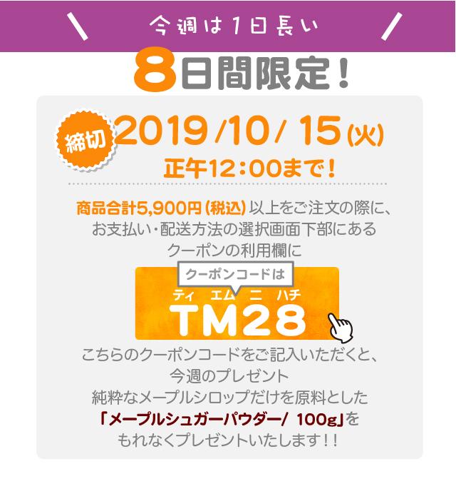 プレゼントのクーポンコードはTM28(ティー エム 二 ハチ)