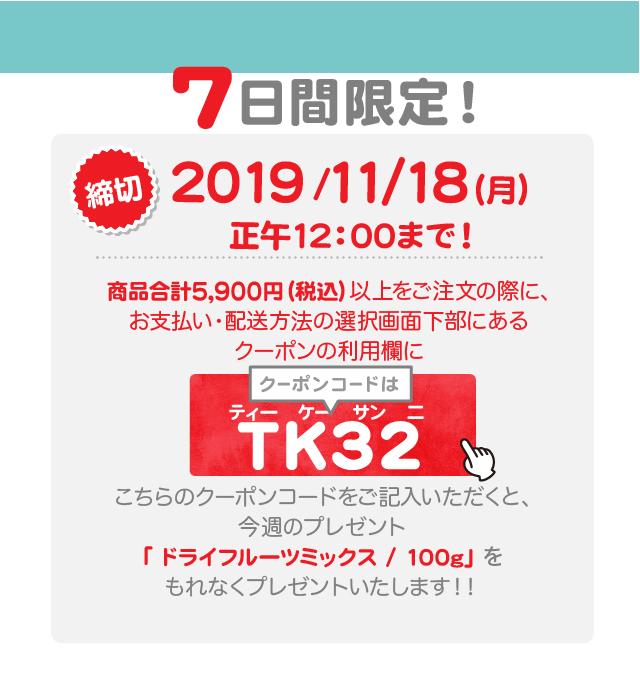 プレゼントのクーポンコードはMK32(エム ケー サン 二)