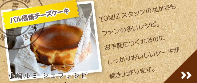 バル風焼チーズケーキ