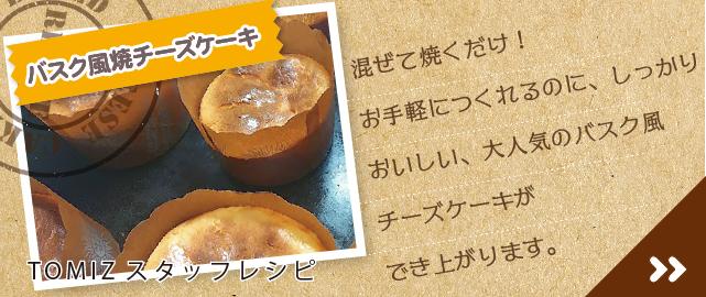バスク風焼チーズケーキ