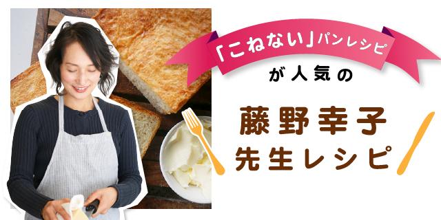 藤野先生こねないレシピ