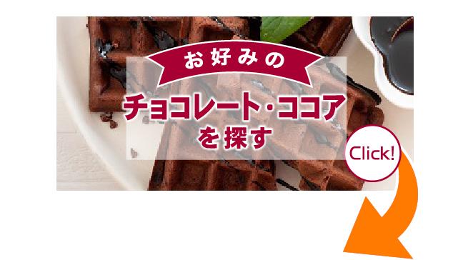 チョコレート・ココアを探す。矢印付き