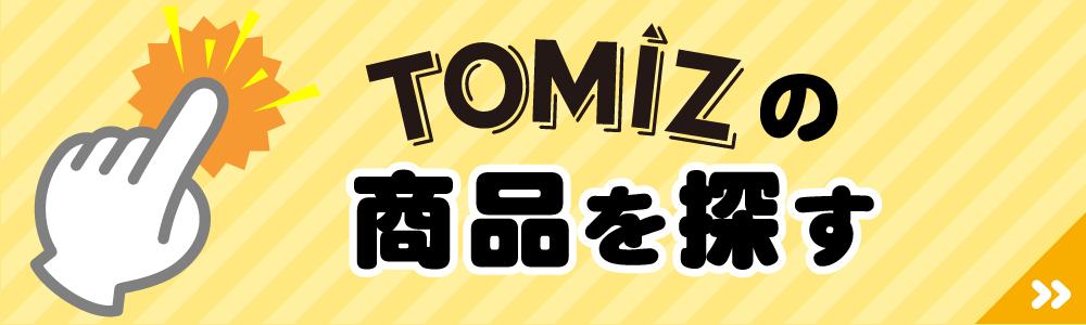 TOMIZの商品を探す