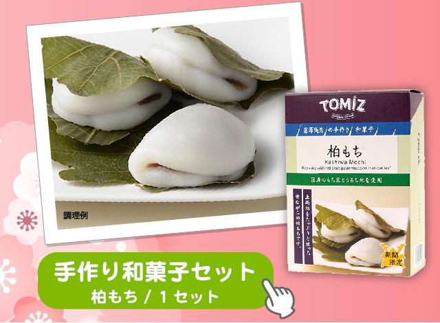 手作り和菓子セット
