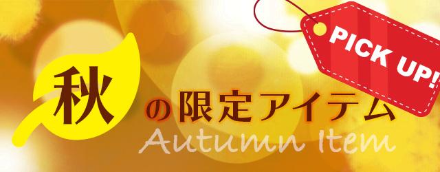 秋の限定商品