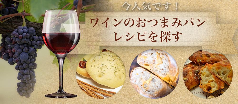 ワインのおつまみパンレシピ