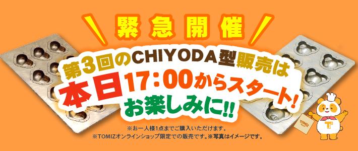 第3回CHIYODA型緊急販売
