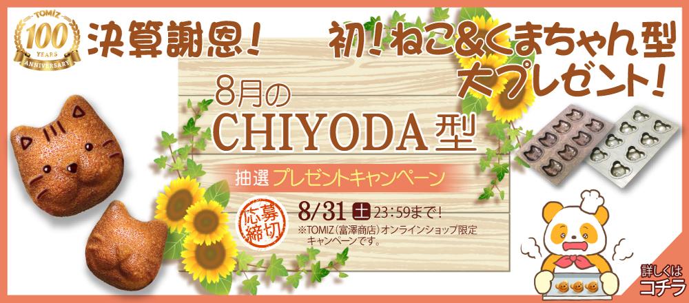 CHIYODA プレゼントキャンペーン