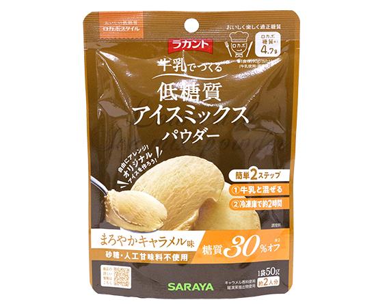 低糖質アイスミックスパウダー まろやかキャラメル味