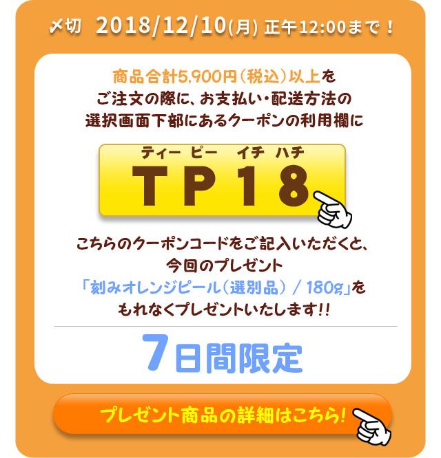 プレゼントのクーポンコードはTP18(ティー ピー イチ ハチ)
